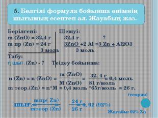Берілгені:  Шешуі: m (ZnO) = 32,4 г 32,4 г ? m пр (Zn) = 24 г 3ZnO +2 Al