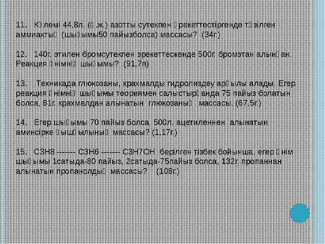 11. Көлемі 44,8л. (қ.ж.) азотты сутекпен әрекеттестіргенде түзілген аммиактың...