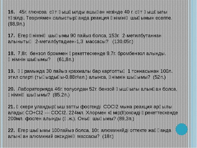 16. 45г. глюкоза сүт қышқылды ашыған кезінде 40 г. сүт қышқылы түзілді. Теори...