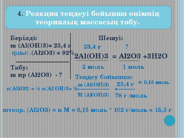 4. Реакция теңдеуі бойынша өнімнің теориялық массасың табу. Берілді:  m (A...