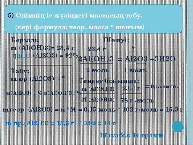 5) Өнімнің іс жүзіндегі массасың табу. (кері формула: теор. масса * шығым) Бе...