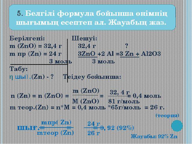 Берілгені:  Шешуі: m (ZnO) = 32,4 г 32,4 г ? m пр (Zn) = 24 г 3ZnO +2 Al...