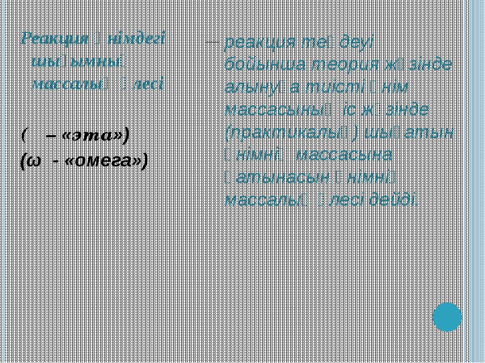 Реакция өнімдегі шығымның массалық үлесі (η – «эта») (ω - «омега») __ реакция...