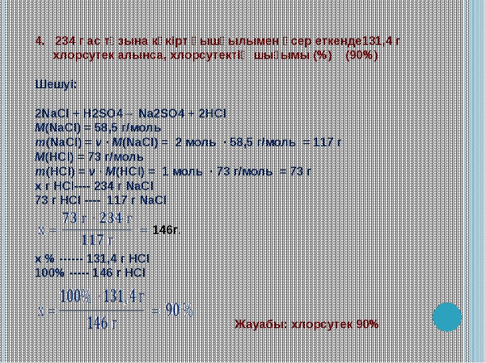 4. 234 г ас тұзына күкірт қышқылымен әсер еткенде131,4 г хлорсутек алынса, хл...