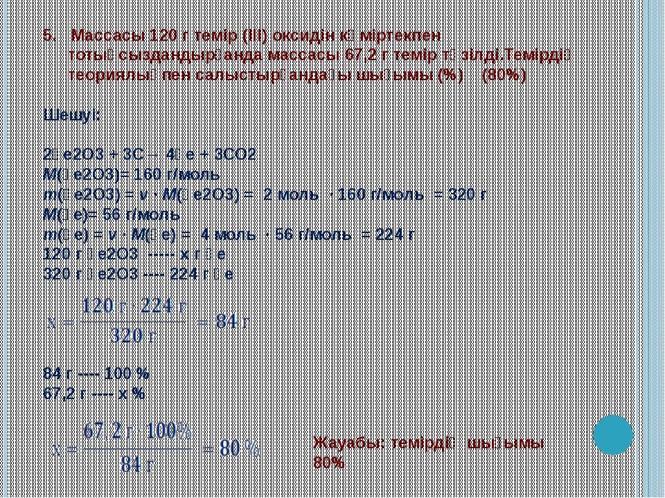 5. Массасы 120 г темір (ІІІ) оксидін көміртекпен тотықсыздандырғанда массасы...