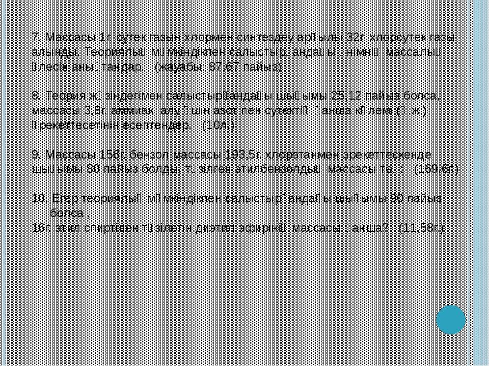 7. Массасы 1г. сутек газын хлормен синтездеу арқылы 32г. хлорсутек газы алынд...