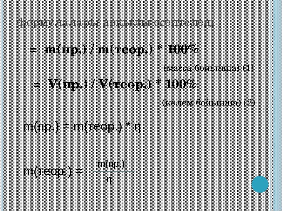 формулалары арқылы есептеледі η = m(пр.) / m(теор.) * 100% (масса бойынша) (1...