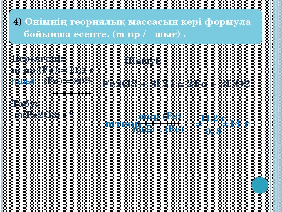 4) Өнімнің теориялық массасын кері формула бойынша есепте. (m пр / ηшығ) . Бе...
