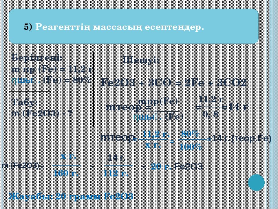 5) Реагенттің массасың есептендер. Берілгені: m пр (Fe) = 11,2 г ηшығ. (Fe)...