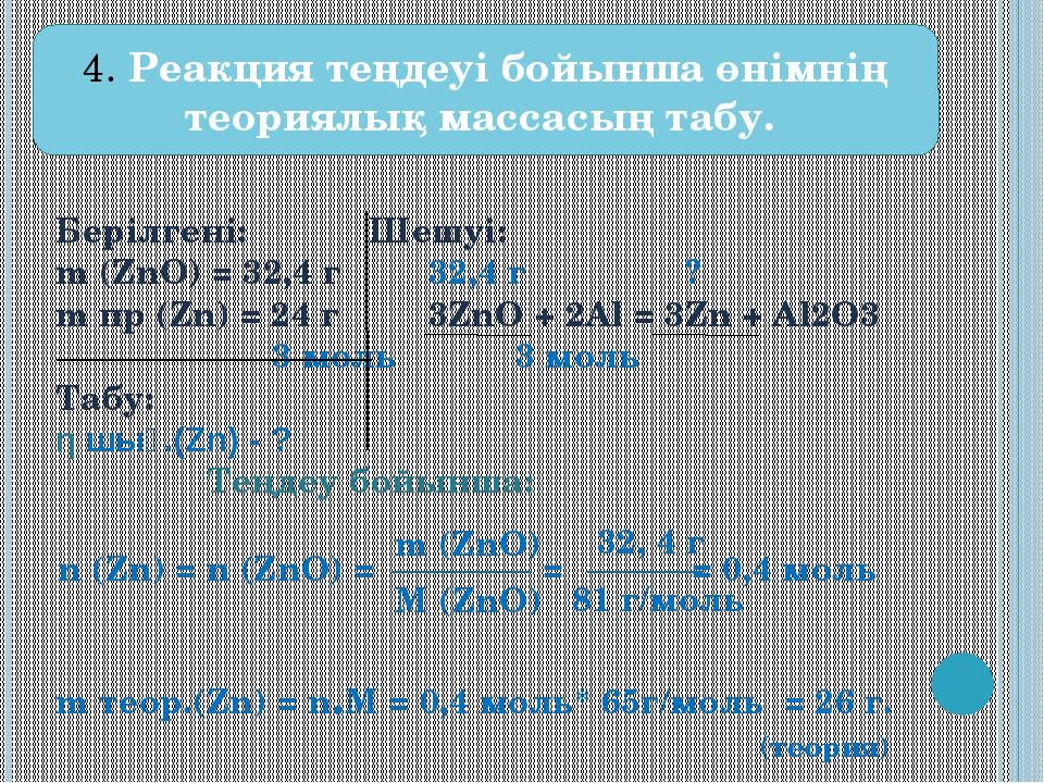 Берілгені: Шешуі:  m (ZnO) = 32,4 г 32,4 г ? m пр (Zn) = 24 г 3ZnO + 2...