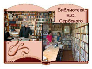 Библиотека В.С. Сербского