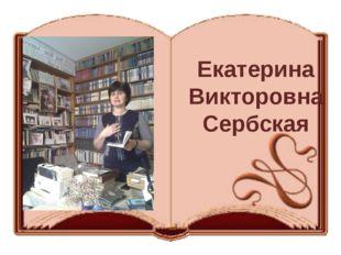 Екатерина Викторовна Сербская