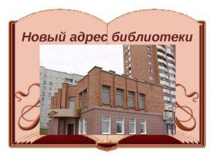 Новый адрес библиотеки