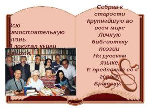 Собрав к старости Крупнейшую во всем мире Личную библиотеку поэзии На русско