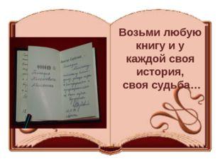 Возьми любую книгу и у каждой своя история, своя судьба…