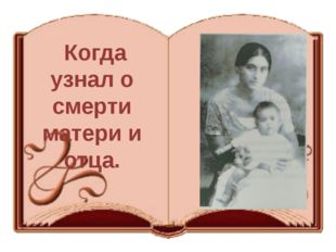 Когда узнал о смерти матери и отца.
