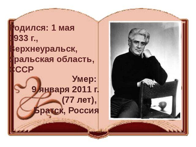 Родился: 1 мая 1933 г., Верхнеуральск, Уральская область, СССР Умер: 9 января...