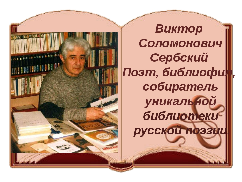 Виктор Соломонович Сербский Поэт, библиофил, собиратель уникальной библиотеки...