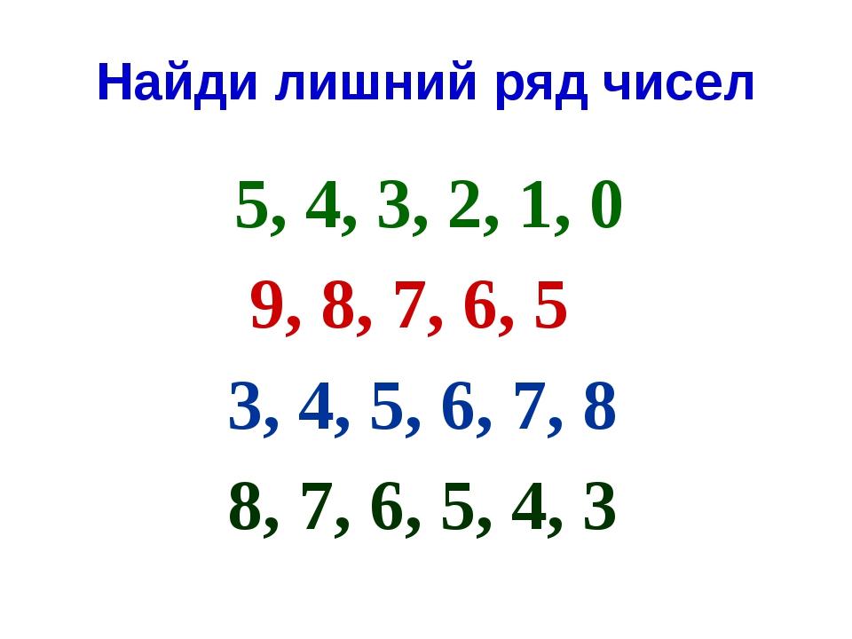 Найди лишний ряд чисел 5, 4, 3, 2, 1, 0 9, 8, 7, 6, 5 3, 4, 5, 6, 7, 8 8, 7,...