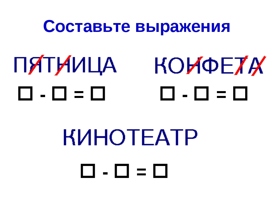 Составьте выражения  -  =   -  =   -  = 