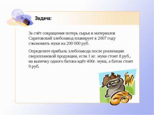 Задача: За счёт сокращения потерь сырья и материалов Саратовский хлебозавод