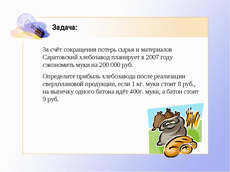 Задача: За счёт сокращения потерь сырья и материалов Саратовский хлебозавод...