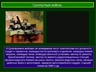 Сухопутные войска В Сухопутных войсках по контракту могут комплектоваться дол