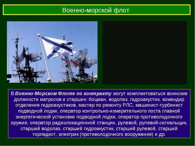 Военно-морской флот В Военно-Морском Флоте по контракту могут комплектоваться...