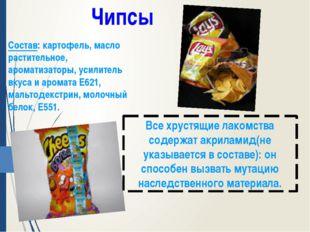 Состав: картофель, масло растительное, ароматизаторы, усилитель вкуса и арома