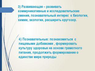 3) Развивающая – развивать коммуникативные и исследовательские умения, познав
