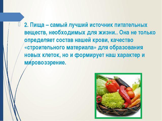 2. Пища – самый лучший источник питательных веществ, необходимых для жизни.....