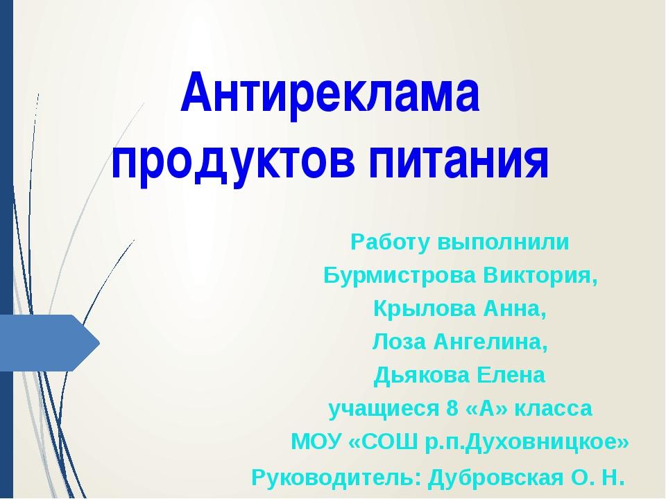 Антиреклама продуктов питания Работу выполнили Бурмистрова Виктория, Крылова...