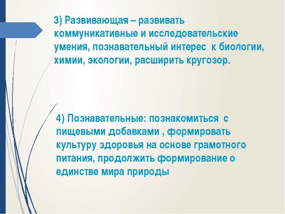 3) Развивающая – развивать коммуникативные и исследовательские умения, познав...