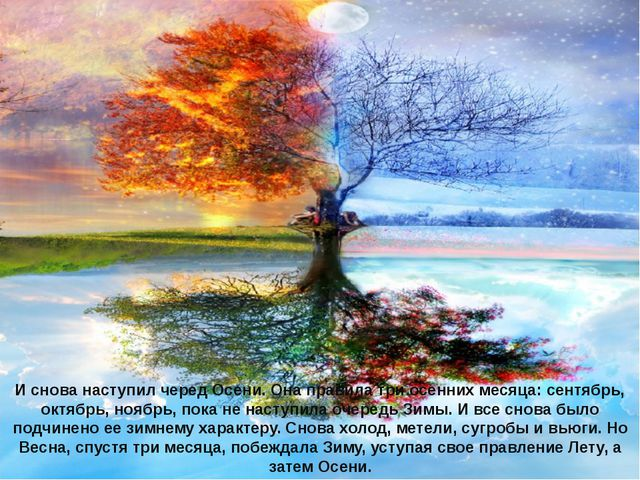 И снова наступил черед Осени. Она правила три осенних месяца: сентябрь, октяб...