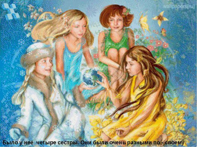 Было у неё четыре сестры. Они были очень разными по - своему характеру.