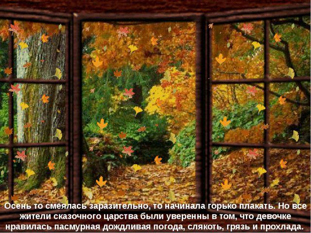 Осень то смеялась заразительно, то начинала горько плакать. Но все жители ска...