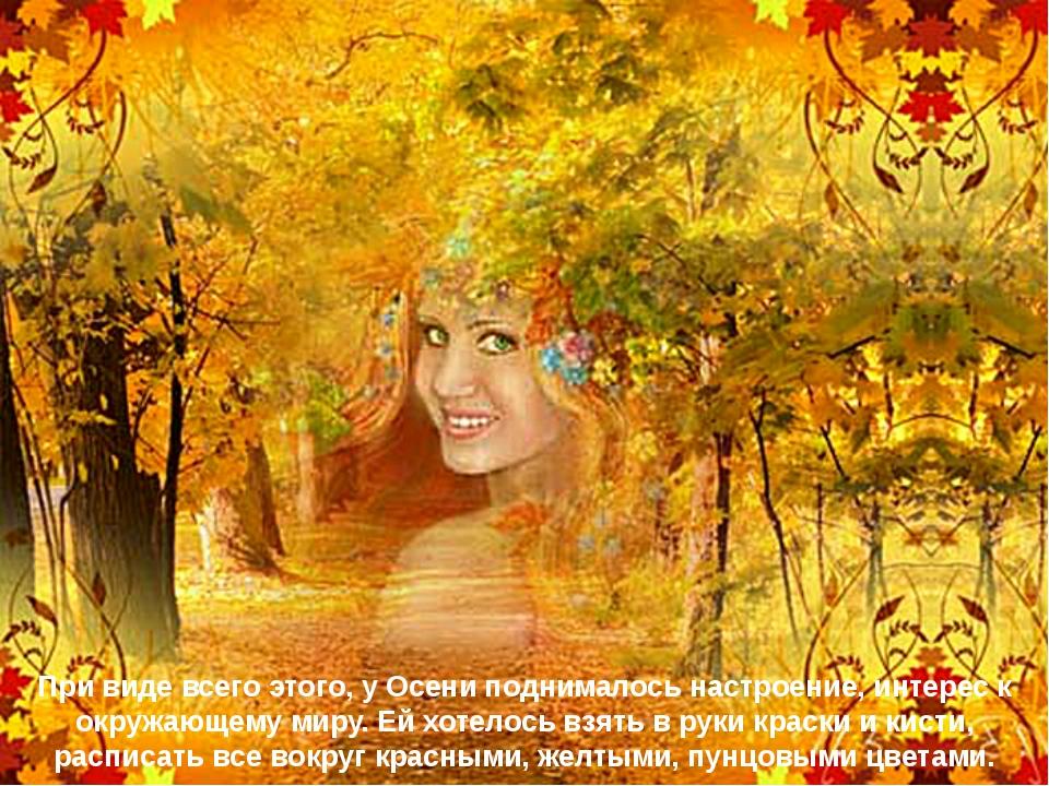 При виде всего этого, у Осени поднималось настроение, интерес к окружающему м...