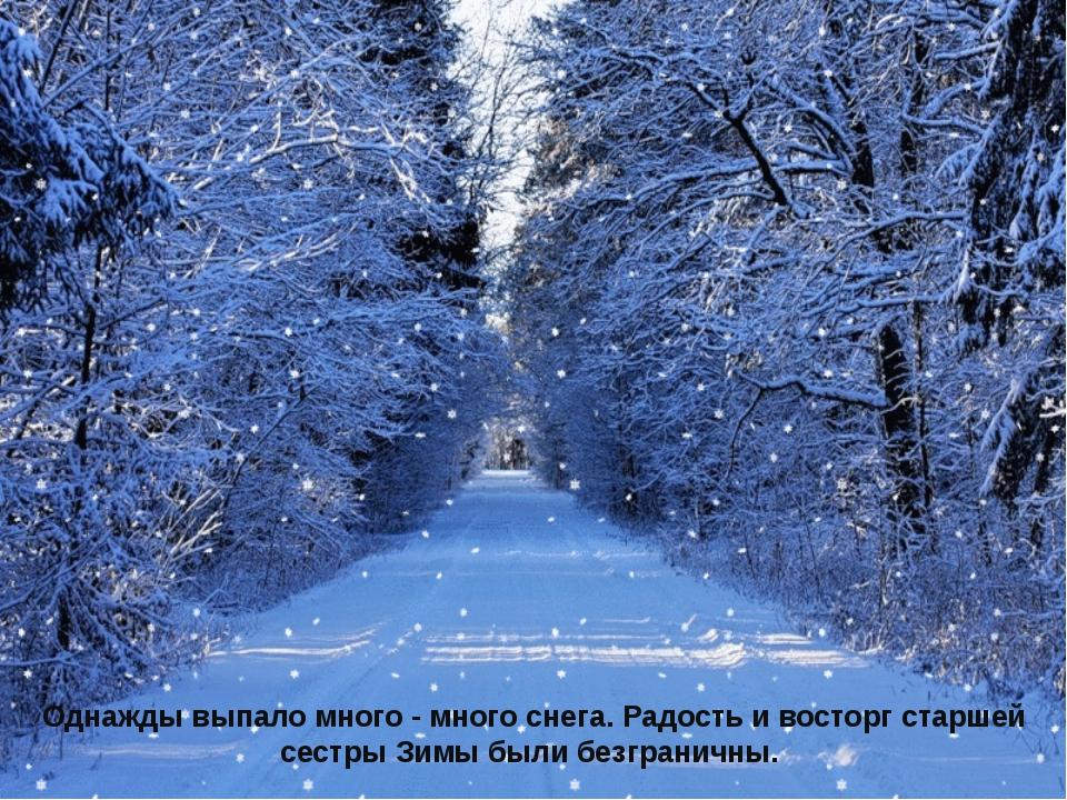 Однажды выпало много - много снега. Радость и восторг старшей сестры Зимы был...