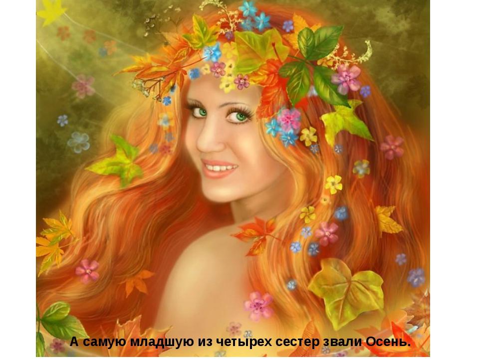 А самую младшую из четырех сестер звали Осень.