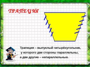 ТРАПЕЦИЯ Трапеция – выпуклый четырёхугольник, у которого две стороны параллел