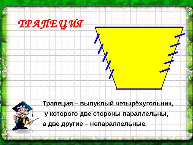 ТРАПЕЦИЯ Трапеция – выпуклый четырёхугольник, у которого две стороны параллел...