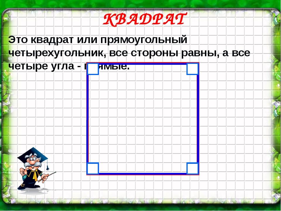 КВАДРАТ Это квадрат или прямоугольный четырехугольник, все стороны равны, а...