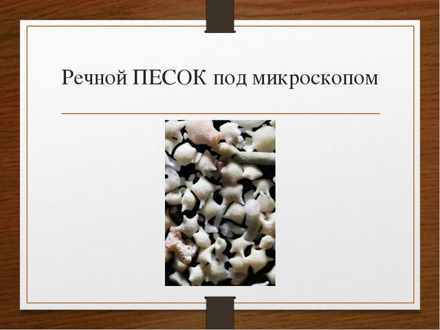 Речной ПЕСОК под микроскопом