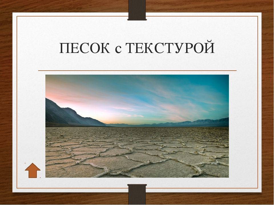 ПЕСОК с ТЕКСТУРОЙ