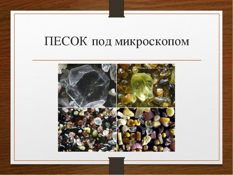 ПЕСОК под микроскопом