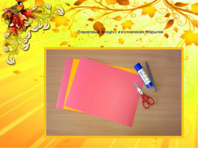 Пошаговый процесс изготовления открытки: