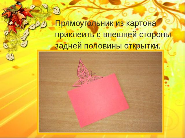 Прямоугольник из картона приклеить с внешней стороны задней половины открытки.