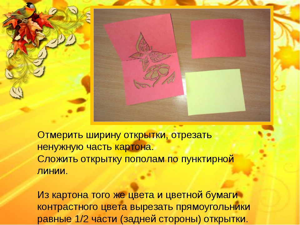 Отмерить ширину открытки, отрезать ненужную часть картона. Сложить открытку п...