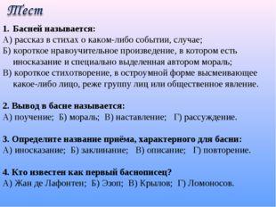 Басней называется: А) рассказ в стихах о каком-либо событии, случае; Б) корот