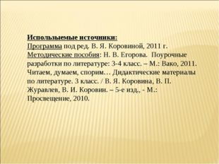 Использыемые источники: Программа под ред. В. Я. Коровиной, 2011 г. Методичес